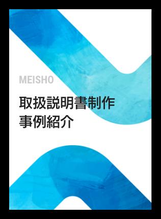 取扱説明書制作サンプル MEISHO 2020 - 2021