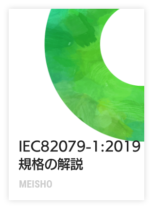 IEC82079-1:2019 規格の解説 MEISHO 2020 - 2021